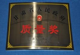 甘肃省人民政府质量奖