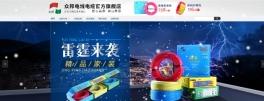 众邦集团京东官方旗舰店助力网络销售再飞跃