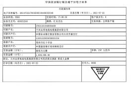 众邦集团向河南郑州防汛救灾捐款,帮助受灾群众共度难关