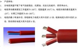 平凉硅橡胶绝缘电缆